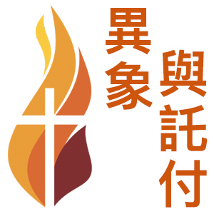 Christian Renewal Ministries Chinese logo flame