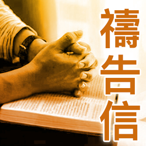 Christian Renewal Ministries Praying hands