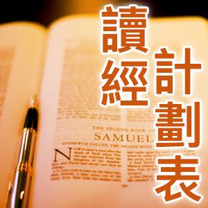 Christian Renewal Ministries Samuel Bible image