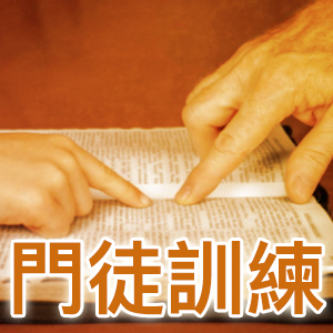 Christian Renewal Ministries Discipleship Training