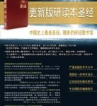 CRM NIV Study Bible W3O1 in Chinese