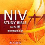 NIV Study Bible Christian Renewal Ministries eBible