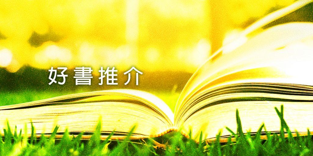 Christian Renewal Ministries Book