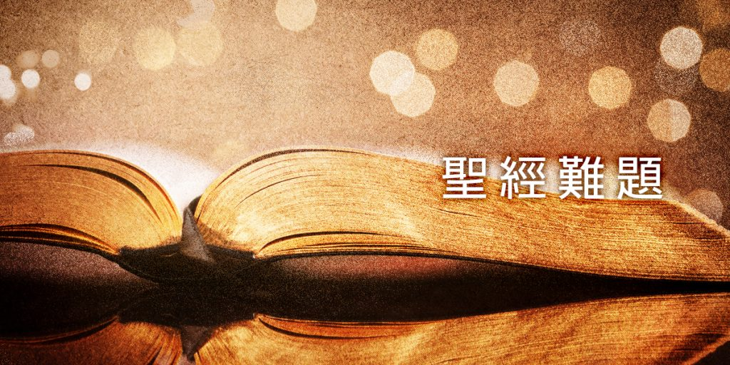 Christian Renewal Ministries Chinese Bible